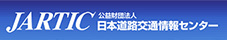 公益財団法人日本道路交通情報センター JARTIC