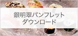 銀明翠パンフレットダウンロード
