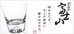 富士山グラス