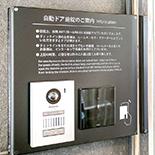 Point.1 安全安心の空間