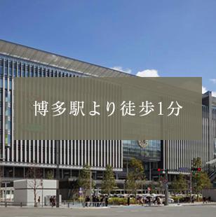 博多駅より徒歩1分